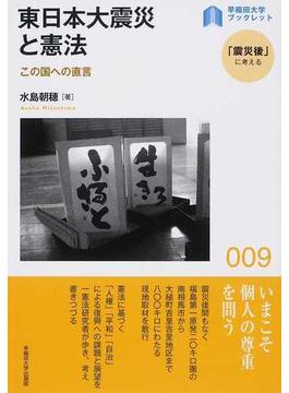 東日本大震災と憲法 この国への直言