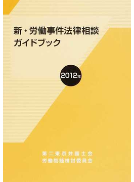 新・労働事件法律相談ガイドブック 2012年
