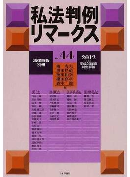 私法判例リマークス 平成23年度判例評論 no.44(2012上)
