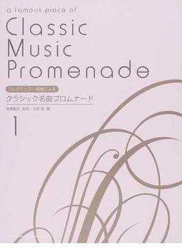 クラシック名曲プロムナード ブルグミュラー程度による 2012−1