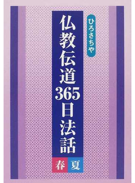 ひろさちや仏教伝道365日法話 春夏編