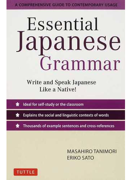 Essential Japanese Grammar A Comprehensive Guide to Contemporary Usage Write and Speak Japanese Like a Native!