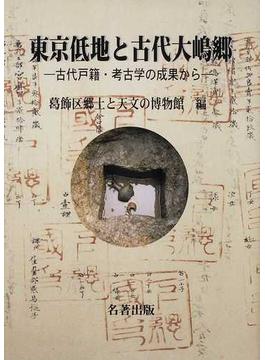 東京低地と古代大嶋郷 古代戸籍・考古学の成果から