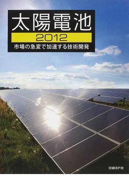 太陽電池 2012 市場の急変で加速する技術開発