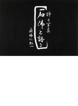 石佛と語る 詩と写真