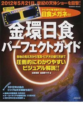 金環日食パーフェクトガイド
