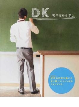 DK〜男子高校生萌え〜