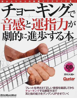 チョーキングで音感と運指力が劇的に進歩する本(ギター・マガジン)