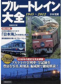 ブルートレイン大全 1945〜2012 増補改訂版