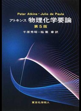 アトキンス物理化学要論 第5版