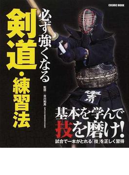 必ず強くなる剣道・練習法 基本を学んで技を磨け! 試合で一本がとれる「技」を正しく習得(COSMIC MOOK)