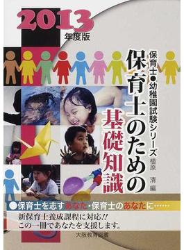 保育士のための基礎知識 2013年度版