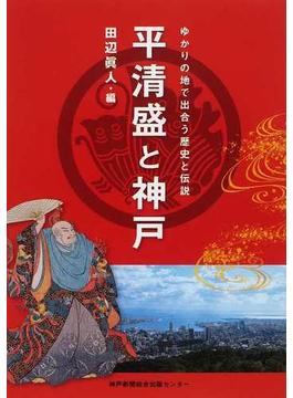 平清盛と神戸 ゆかりの地で出合う歴史と伝説