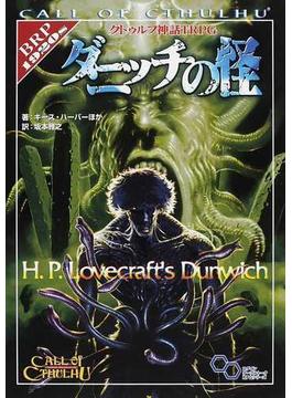 クトゥルフ神話TRPGダニッチの怪(ログインテーブルトークRPGシリーズ)
