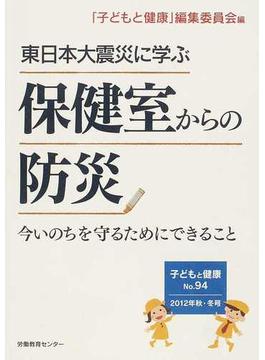 子どもと健康 No.94(2012年秋・冬号) 東日本大震災に学ぶ保健室からの防災