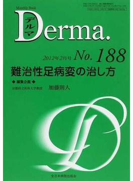 デルマ No.188(2012年2月号) 難治性足病変の治し方