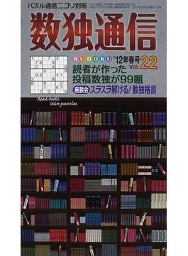 数独通信 vol.22('12春号) 大人気パズル数独(SUDOKU)を99題掲載。すべて読者からの投稿作品です。解くときに役立つ読み物もあります。