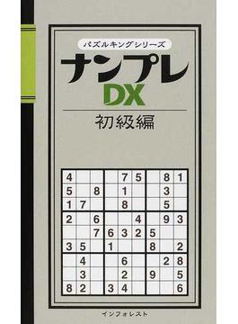ナンプレDX 初級編