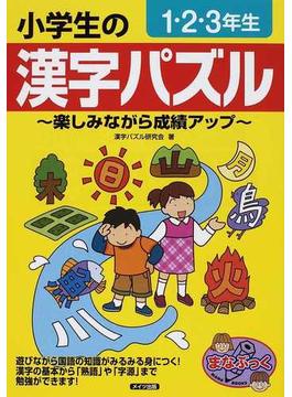 小学生の漢字パズル 楽しみながら成績アップ 1・2・3年生