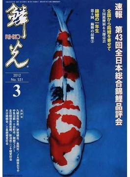 鱗光 2012−3 速報第43回全日本総合錦鯉品評会