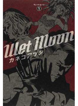 Wet Moon 1 (BEAM COMIX)(ビームコミックス)