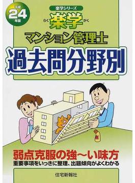 楽学マンション管理士過去問分野別 平成24年版