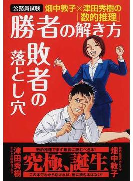 畑中敦子×津田秀樹の「数的推理」勝者の解き方敗者の落とし穴 公務員試験