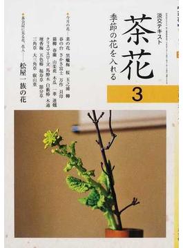 淡交テキスト 平成24年3号 茶花 3