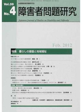 障害者問題研究 Vol.39No.4 特集暮らしの基盤と地域福祉