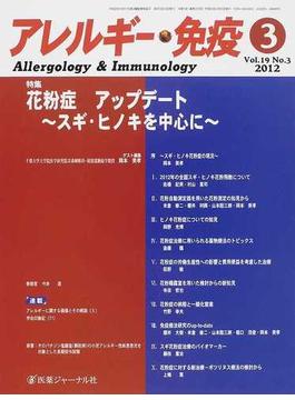 アレルギー・免疫 Vol.19No.3(2012−3) 特集花粉症アップデート