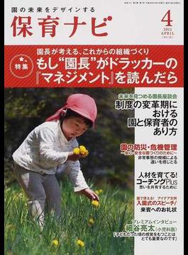 保育ナビ 園の未来をデザインする 2012−4 〈特集〉園長が考える、これからの組織づくり