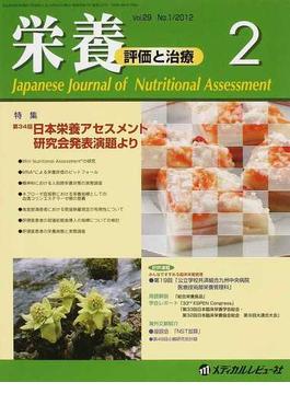 栄養 評価と治療 Vol.29No.1(2012.2) 特集第34回日本栄養アセスメント研究会発表演題より