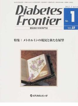 Diabetes Frontier 糖尿病の学術専門誌 Vol.23No.1(2012年2月) 特集・メトホルミンの現況と新たな展望