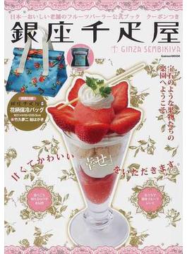 銀座千疋屋 日本一おいしい老舗のフルーツパーラー公式ブック クーポンつき