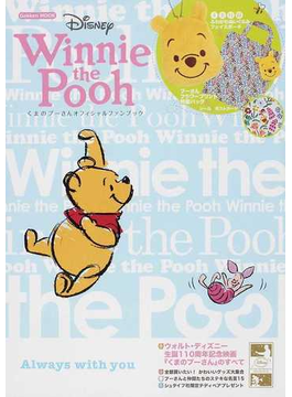 Winnie the Pooh くまのプーさんオフィシャルファンブック