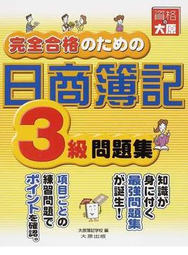 完全合格のための日商簿記3級問題集 第3版