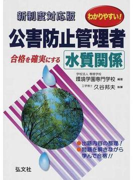 わかりやすい!公害防止管理者水質関係 合格を確実にする 新制度対応版 第6版