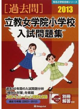 立教女学院小学校入試問題集 過去10年間 2013