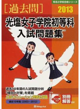 光塩女子学院初等科入試問題集 過去10年間 2013