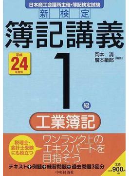 新検定簿記講義1級工業簿記 日本商工会議所主催・簿記検定試験 平成24年度版