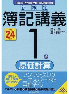 新検定簿記講義1級原価計算 日本商工会議所主催・簿記検定試験 平成24年度版
