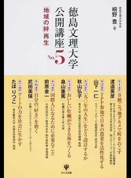 徳島文理大学公開講座 No.5 「地域の絆」再生