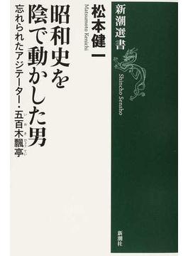 昭和史を陰で動かした男 忘れられたアジテーター・五百木飄亭(新潮選書)