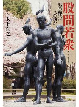股間若衆 男の裸は芸術か