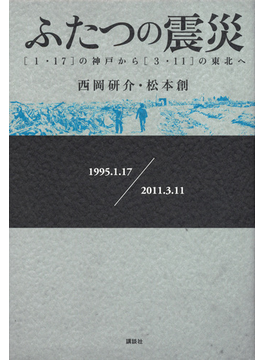 ふたつの震災 〈1・17〉の神戸から〈3・11〉の東北へ 1995.1.17/2011.3.11