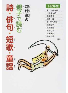 齋藤孝の親子で読む詩・俳句・短歌・童謡 1・2年生