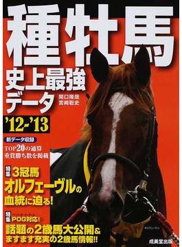 種牡馬史上最強データ '12〜'13