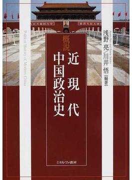 概説近現代中国政治史