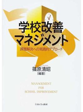 学校改善マネジメント 課題解決への実践的アプローチ