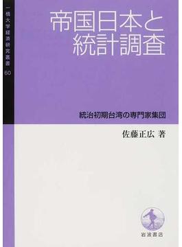 帝国日本と統計調査 統治初期台湾の専門家集団